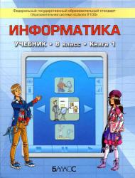 Горячев А.В., Макарина Л.А. и др. Информатика. 8 класс. В 2 книгах