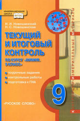 Новошинский И.И., Новошинская Н.С. Текущий и итоговый контроль по курсу 'Химия. 9 класс'