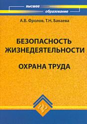Фролов А.В., Бакаева Т.Н. Безопасность жизнедеятельности. Охрана труда