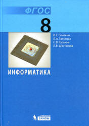 Семакин И.Г. и др. Информатика. 8 класс. Учебник