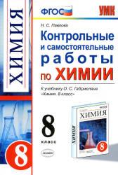 Габриеляна О.С., Павлова Н.С. Контрольные и самостоятельные работы по химии. 8 класс: к учебнику