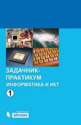 Семакина И.Г., Хеннера Е.К. Информатика и ИКТ. Задачник-практикум. В 2т. Под редакцией