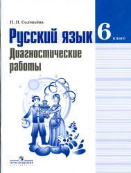Соловьева Н.Н. Русский язык. 6 класс. Диагностические работы