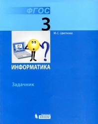 Цветкова М.С. Информатика. Задачник для 3 класса