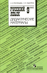 Тростенцова Л.А., Подстреха Н.М. Русский язык. 9 класс. Дидактические материалы
