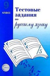 Малюшкин А.Б. Тестовые задания для проверки знаний учащихся по русскому языку. 9 класс