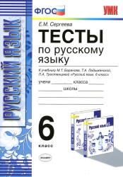 Баранова М.Т. и др. Сергеева Е.М. Тесты по русскому языку. 6 класс: к учебнику