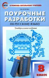 Тростенцовой Л.А. и Разумовской М.М. Русский язык. 8 класс. Поурочные планы по учебникам