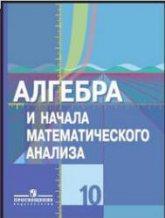 Колягин Ю.М. и др. Алгебра и начала математического анализа. 10 класс (базовый и проф. уровни)
