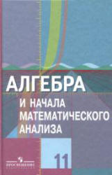 Колягин Ю.М. и др. Алгебра и начала математического анализа. 11 класс (базовый и проф. уровни)