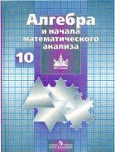 Никольский С.М. и др. Алгебра и начала математического анализа. 10 класс. Учебник Базовый и профильный уровни