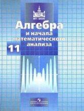 Никольский С.М. и др. Алгебра и начала математического анализа. 11 класс. Учебник Базовый и профильный уровни