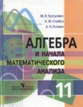 Пратусевич М.Я. и др. Алгебра и начала математического анализа. 11 класс. Профильный уровень