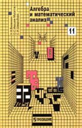 Виленкин Н.Я., Ивашев-Мусатов О.С., Шварцбурд С.И. Алгебра и математический анализ для 11 класса   Учебное пособие для школ и классов с углубленным изучением математики.