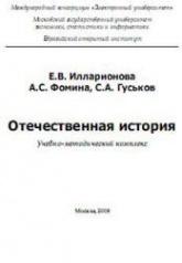 Илларионова Е.В., Фомина А.С., Гуськов С.А. Отечественная история
