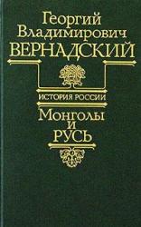 Вернадский Г.В. Монголы и Русь. (История России т.3)