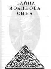 Эдвард Радзинский Тайна Иоаннова сына