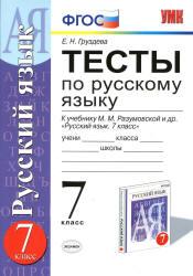 Разумовской М.М. и др., Груздева Е.Н. Тесты по русскому языку. 7 класс. К учебнику