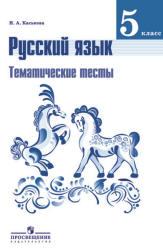 Каськова И.А. Русский язык. 5 класс. Тематические тесты