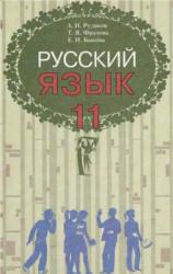 Рудяков А.Н., Фролова Т.Я., Быкова Е.И. Русский язык. 11 класс