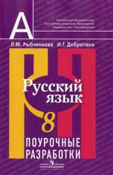 Рыбченкова Л.М., Добротина И.Г. Русский язык. 8 класс. Поурочные разработки