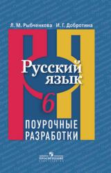 Рыбченкова Л.М., Добротина И.Г. Русский язык. 6 класс. Поурочные разработки