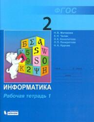 Матвеева Н.В., Челак Е.Н. и др. Информатика. Рабочая тетрадь для 2 класса. В 2 частях
