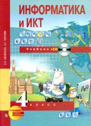 Бененсон Е.П., Паутова А.Г. Информатика и ИКТ. 4 класс. В 2 частях