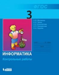 Матвеева Н.В., Челак Е.Н. и др. Информатика. Контрольные работы для 3 класса