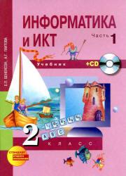 Бененсон Е.П., Паутова А.Г. Информатика и ИКТ. 2 класс. В 2 частях