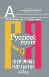 Рыбченкова Л.М., Добротина И.Г. Русский язык. 9 класс. Поурочные разработки
