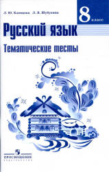 Клевцова Л.Ю., Шубукина Л.В. Русский язык. 8 класс. Тематические тесты