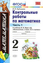 Моро М.И. и др., Рудницкая В.Н. Контрольные работы по математике. 2 класс. В 2 ч. К учебнику