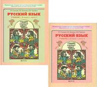Бунеев Р.Н., Бунеева Е.В., Пронина О.В. Русский язык. 3 класс. В 2 частях