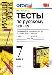 Разумовской М.М. и др., Никулина М.Ю. Тесты по русскому языку. 7 класс, к учебнику