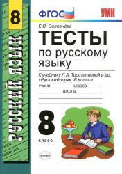 Тростенцовой, Ладыженской, Селезнева Е.В. Тесты по русскому языку. 8 класс, к учебнику