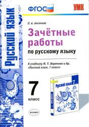 М.Т. Баранова и др. Аксенова Л.А. Зачётные работы по русскому языку. 7 класс. К учебнику
