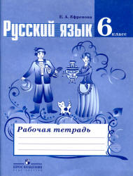 Баранова М.Т. и др., Ефремова Е.А. Русский язык. 6 класс. Рабочая тетрадь к учебнику