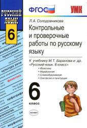 Солодовникова Л.А. Контрольные и проверочные работы по русскому языку. 6 класс