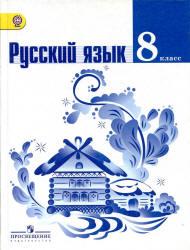 Тростенцова Л.А., Ладыженская Т.А. и др. Русский язык. 8 класс