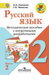 Канакина В.П. Русский язык. 2 класс. Методическое пособие с поурочными разработками. В 2 ч. Ч. 2