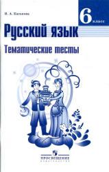 Каськова И.А. Русский язык. 6 класс. Тематические тесты