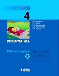 Матвеева Н.В., Челак Е.Н. и др. Информатика. Рабочая тетрадь для 4 класса. В 2 частях