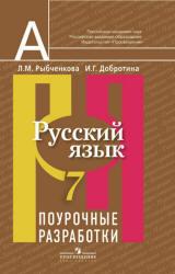 Рыбченкова Л.М., Добротина И.Г. Русский язык. 7 класс. Поурочные разработки