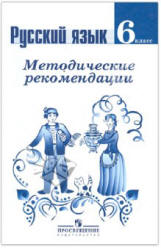 Ладыженская Т.А. и др. Русский язык. 6 класс. Методические рекомендации