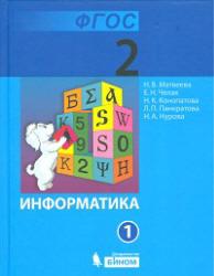 Матвеева Н.В., Челак Е.Н. и др. Информатика. Учебник для 2 класса. В 2 частях