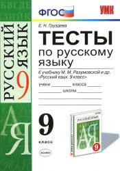 Разумовской М.М. и др., Груздева Е.Н. Тесты по русскому языку. 9 класс. К учебнику