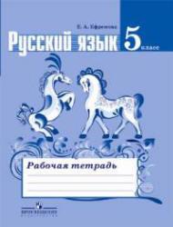 Ладыженской Т.А. и др., Ефремова Е.А. Русский язык. 5 класс. Рабочая тетрадь к учебнику