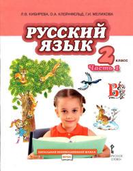 Кибирева Л.В. и др. Русский язык. 2 класс. Учебник в 2 частях