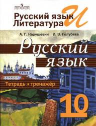 Нарушевич А.Г., Голубева И.В. Русский язык. Тетрадь-тренажёр. 10 класс
